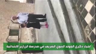 احياء ذكرى المولد النبوي الشريف في مدرسة الزرازير الابتدائية
