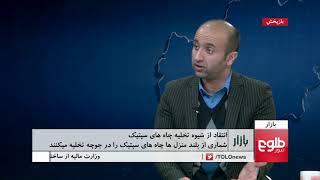 بازار: انتقادها از تخلیۀ چاههای سپتیک در جوچههای شهر کابل