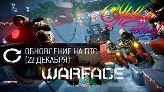 Warface:Обновление на ПТС от 22 декабря Новогодние пасхалки.