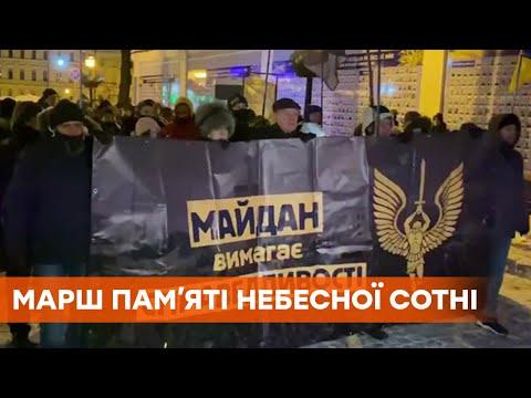 В Киеве прошел марш памяти Небесной Сотни