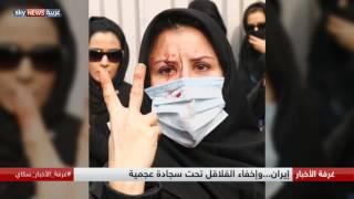 إيران...وإخفاء القلاقل تحت سجادة عجمية