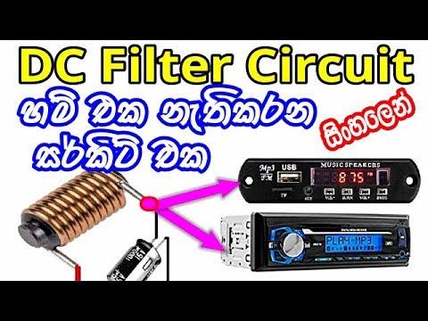 dc-filter-circuit-|-ඩී.සී-ෆිල්ටරය-|electronic-lokaya