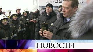 Премьер Дмитрий Медведев принял участие вцеремонии запуска нового нефтяного месторождения вХМАО.