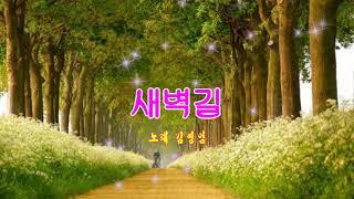 김영임-새벽길(가사자막)