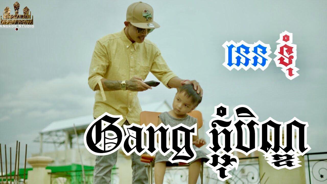 នេន ទុំ បទថ្មី GANG ភ្ជុំបិណ្ឌ,(Official MV)Gang Pchom Ben Song (NenTum)