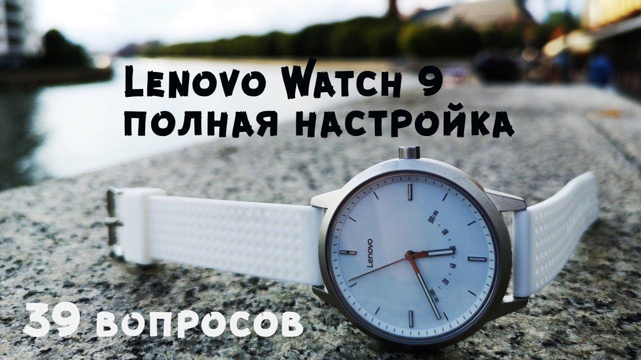 Lenovo Watch 9 полная настройка II  Всё что вы хотели узнать