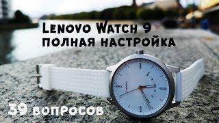 Lenovo Watch 9 повна настройка II Все що ви хотіли дізнатися