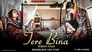 Husband Vs Wife   Tere Bina   Heart Touching Love Story   Bewafa Husband   Ft Nabadip & Ruhi  2021