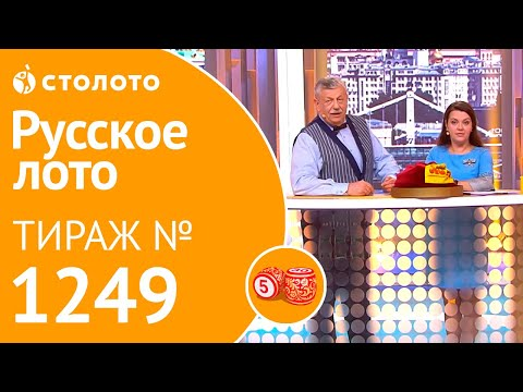 Столото представляет | Русское лото тираж №1249 от 16.09.18