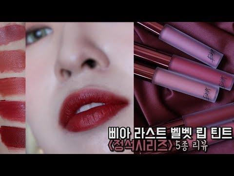 삐아 라스트 벨벳 립틴트 - 정석시리즈 전색상 발색 리뷰