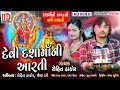 Devi Dashamani Aarti | Rohit Thakor New Video Song 2018 | Musicaa Digital