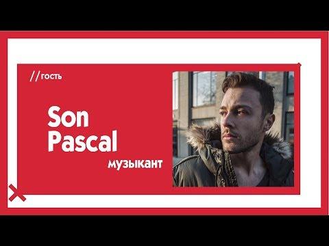 Son Pascal - о сумасшедших вечеринках, грустных женах агашек и секс-предложениях / The Эфир