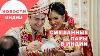 Новости Индии: Смешанные пары в Индии