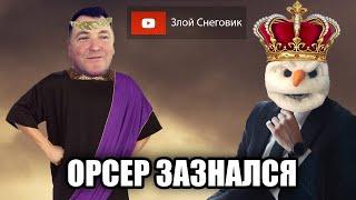 СОВСЕМ ЗАЗНАЛСЯ Брайан Орсер НЕ ВОСХИЩЕН Этери Тутберидзе и ее Юниорками