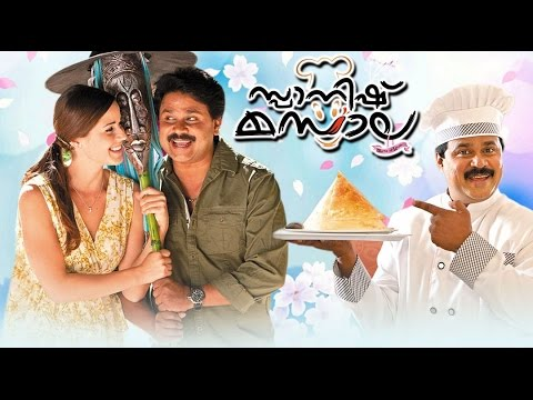 Spanish Masala Full Malayalam Movie   Dileep   Kunchacko Boban   Malayalam Movie Online