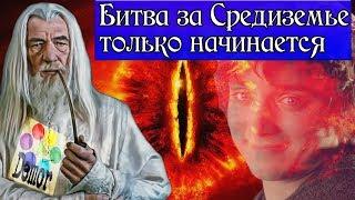 Властелин колец: Битва за Средиземье (2004)
