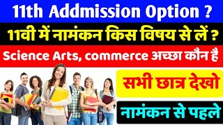 11वी मे नामंकन किस विषय से लें   what to do after 10th  10th baad kya kain  11th addmission subject 