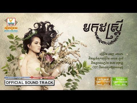 Mkot Strey - Pich Sophea [OST]