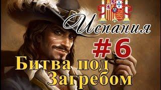 Проходження Empire:Total War - Іспанська Корона №6. - Битва під Загребом