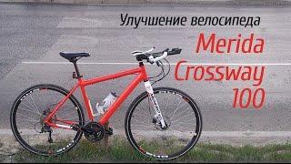 Улучшение велосипеда Merida Crossway 100(Дмитрий Уфимцев из города-героя Екатеринбург рассказывает о своем велосипеде. Ну сам велосипед это было..., 2016-09-23T06:00:00.000Z)