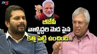 Undavalli Arun Kumar About BJP Party | TV5 Jaffar Face To Face | TV5 News