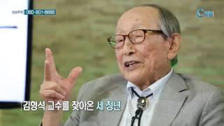 [C채널] 김형석 교수의 예수, 어떻게 믿을 것인가?  4회 :: 누가 교회를 떠나는가?