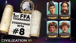8 отборочная игра – 1st 5cents FFA турнир Civilization 6 | VI