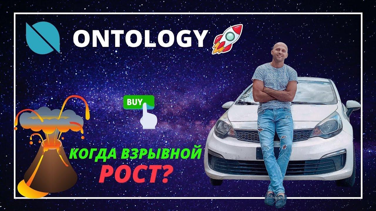 Криптовалюта Ontology/Обзор Онтолоджи/Когда будет рост?