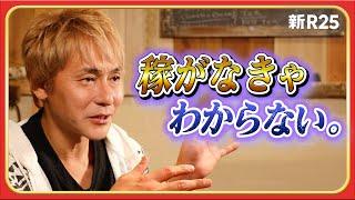 「月収4000万円」稼いだヒロシがたどり着いたお金の価値観  @hiroshidesu0214