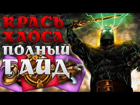 Репутация Борцов с Хаосом - ПОЛНЫЙ ГАЙД | Легенда: Наследие Драконов | Двар | Dwar