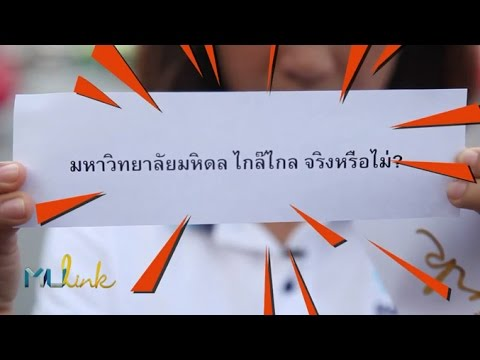 MU Link [by Mahidol] มหาวิทยาลัยมหิดล ศาลายา ไกล๊ไกล จริงหรือไม่ รถตู้ รถเมล์ Salaya Link