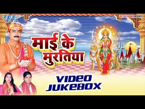 माई के मूरतिया   Mai Ke Murtiya   Ravindra Singh Jyoti   Video Jukebox   Bhojpuri Devi Geet Song