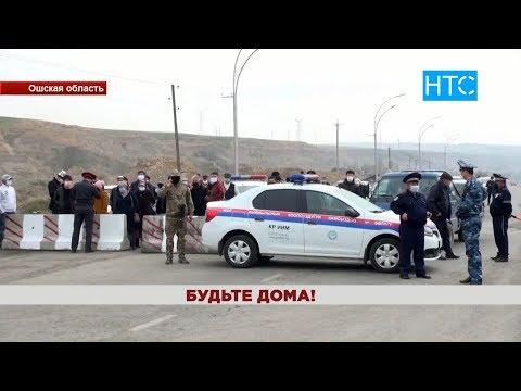 #Новости / 02.04.20 / НТС / Вечерний выпуск - 20.30 / #Кыргызстан