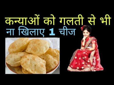 Kanya pujan कन्याओं को...