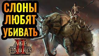 Слоны давят африканцев. Vinchester vs St4rk. Стратегия Age of Empires 2