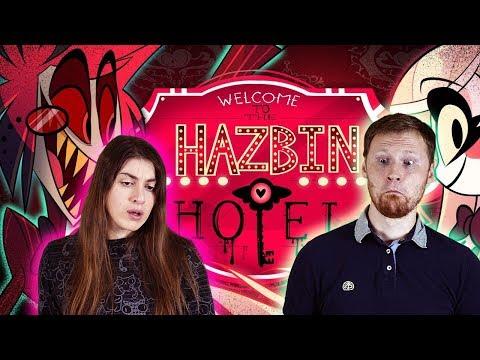 ОТЕЛЬ ХАЗБИН ПИЛОТНАЯ СЕРИЯ - Реакция на HAZBIN HOTEL (PILOT)