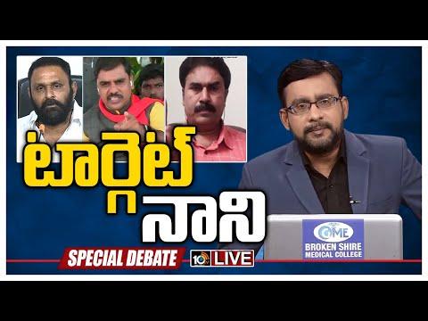 టార్గెట్ నాని   Kodali Nani   YCP vs BJP: Political heat rises in AP   Live   10TV News