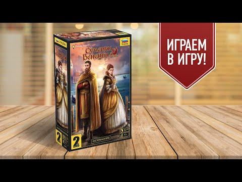 СУМЕРКИ ВЕНЕЦИИ: Настольные игры для двух игроков!