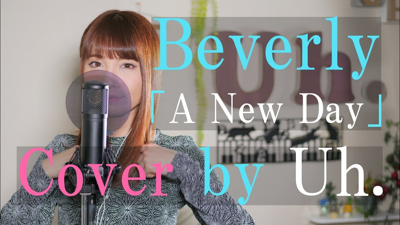 Beverly / A New Day (月9ドラマ「海月姫」主題歌) cover by Uh. - YouTube