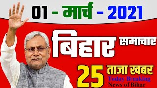02 March 2021 Today Top 20 News of Bihar/Bihar /Bihar Daily News/Bihar news/Bihar Daily Samachar/ BR