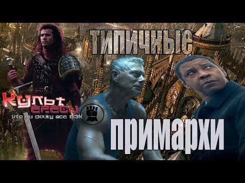 ТИПИЧНЫЕ ПРИМАРХИ / ТИПИЧНЫЙ ВАРХАММЕР 3