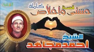 الشيخ احمد مجاهد  -  قصه  حسنى واخلاص
