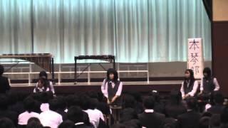 2008年 洋光台第二中学校木琴部三年(当時) ぜひイヤホンで聞いてくだ...
