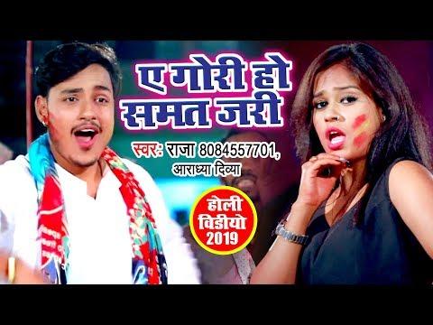 Ankush Raja होली गीत - ऐ गोरी हो समत जरी (VIDEO SONG) - Bhojpuri Holi Songs