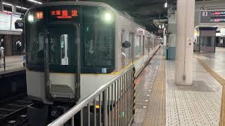 近鉄9820系EH30編成+近鉄1252系VE72編成(急行大阪難波行き) 鶴橋駅発車‼️
