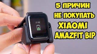 5 причин не покупать Xiaomi Amazfit Bip