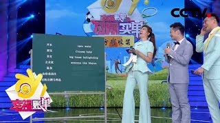 《幸福账单》 20190604| CCTV综艺