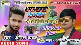 2019 अनिल यादव vs अमित उज्जवल!! NR MUSIC Maithili hit Song Dj Anil Yadav!! RCM MUSIC BHOJPURI 2019