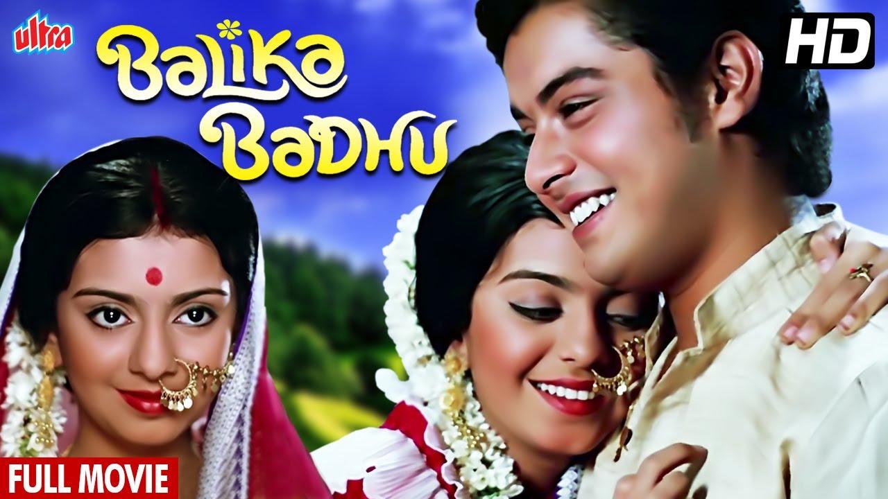 सचिन पिलगांवकर की बेहतरीन हिंदी मूवी Balika Badhu Full Movie| Sachin Pilgaonkar Superhit Hindi Movie