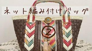 ネット編み付けバッグ② thumbnail